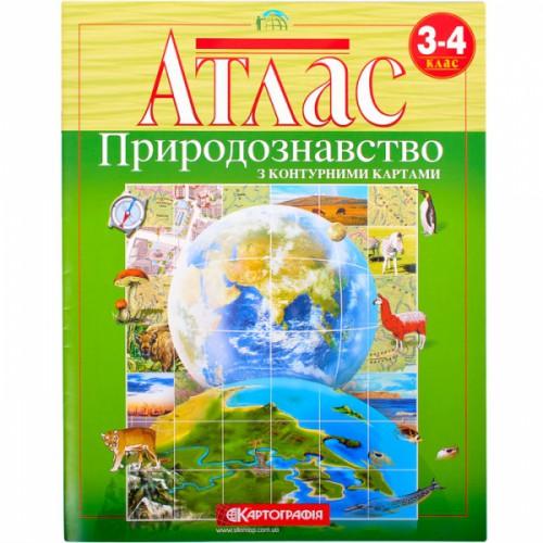 Атлас. Природознавство 3-4 класс