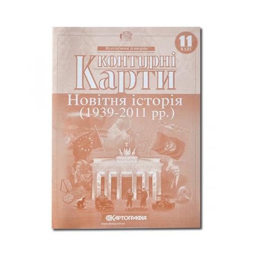 КОНТУРНI КАРТИ Новiтня iсторія 11 клас