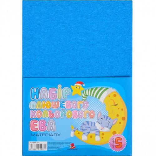 Фоамиран голубой плюшевый А4 21*29,7см, 2мм, 5 листов