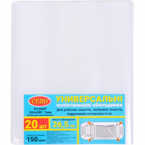 Обложка регулируемая 265*470мм (80мм для регулирования) 150мкм для рабочих, общих тетрадей