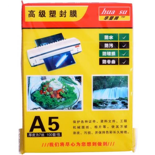 Пленка для горячего ламинирования А5 (22*16см) 70мкр, глянцевая (100шт)