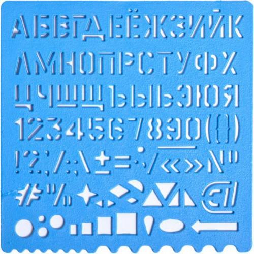 Трафарет букв, цифр, знаков. 1,2мм