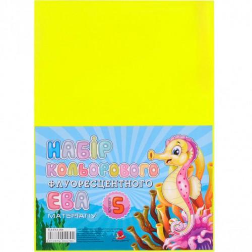 Фоамиран желтый флуоресцентный А4 21*29,7см, 2мм, 5 листов