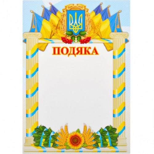 Подяка с синим орнаментом и гербом 21*29,5см, бумага мелованная 200г/м² 8+
