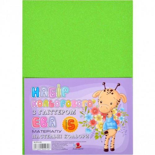 Фоамиран с глиттером А4 зеленый 21*29,7см, 2мм, 5 листов