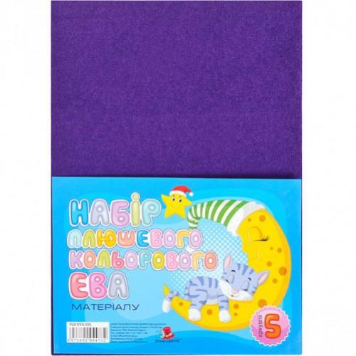 Фоамиран темно-фиолетовий плюшевый А4 21*29,7см, 2мм, 5 листов