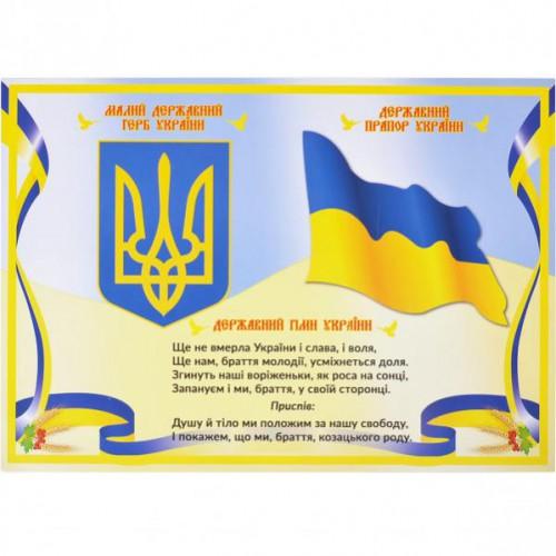 """Плакат """"Гимн Украины"""" А3 (42*29,7см), мелованная бумага"""