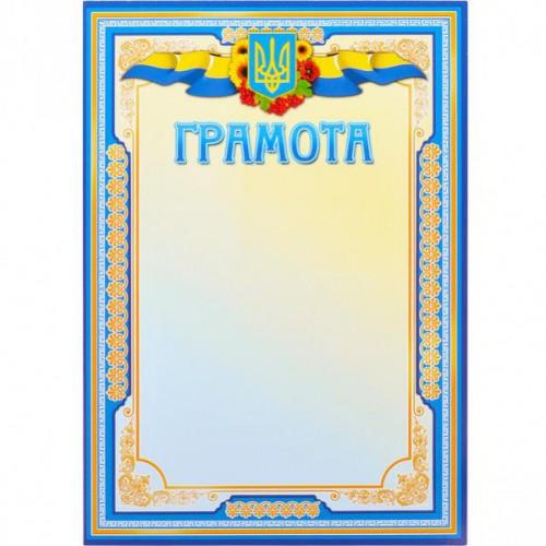 Грамота №1 (золотая з гербом и флагом) 21*29,5см, бумага мелованная 200г/м² 8+