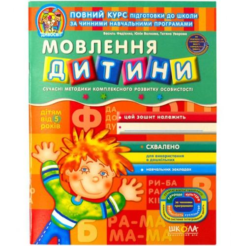 Мовлення дитини. Дивосвіт (від 5 років). В. Федієнко, Ю. Волкова, Т. Уварова.
