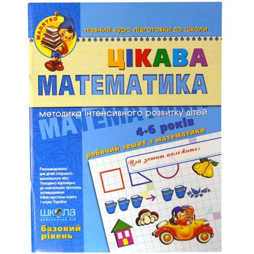 Цікава математика 64с, 4 - 6 років. Базовий рівень. Ю.Волкова, В.Скоромна, В.Федієнко.