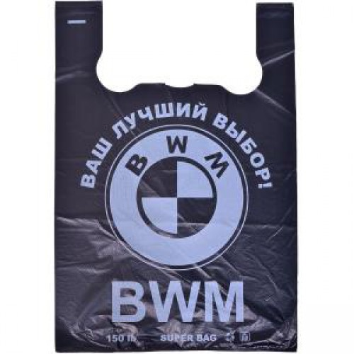 Пакет черный BMW 150мкр 55*38см, малый