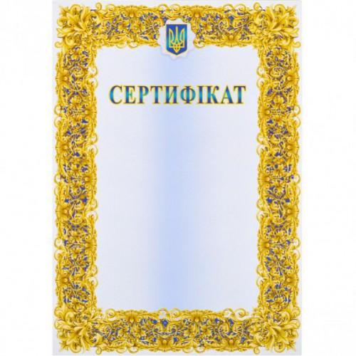 Сертифікат №49 21*29,5см, бумага мелованная 200г/м²