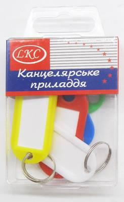 Бирка для ключей 5см (6шт)