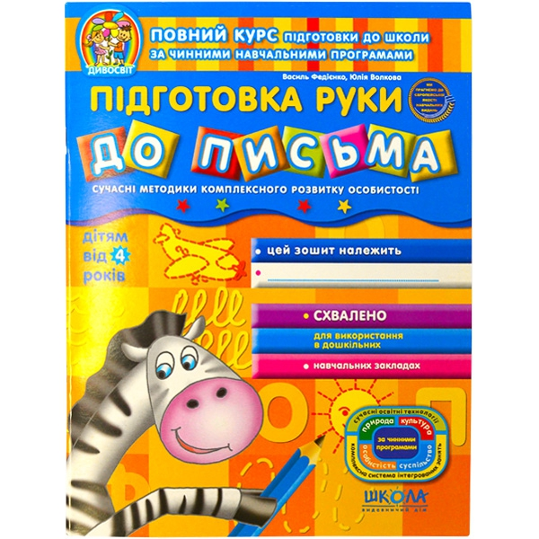 Підготовка руки до письма. Дивосвіт (від 4 років). В. Федієнко, Ю. Волкова.