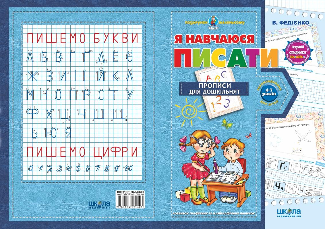Я навчаюся писати (укр. мова) Подарунок маленькому генію.