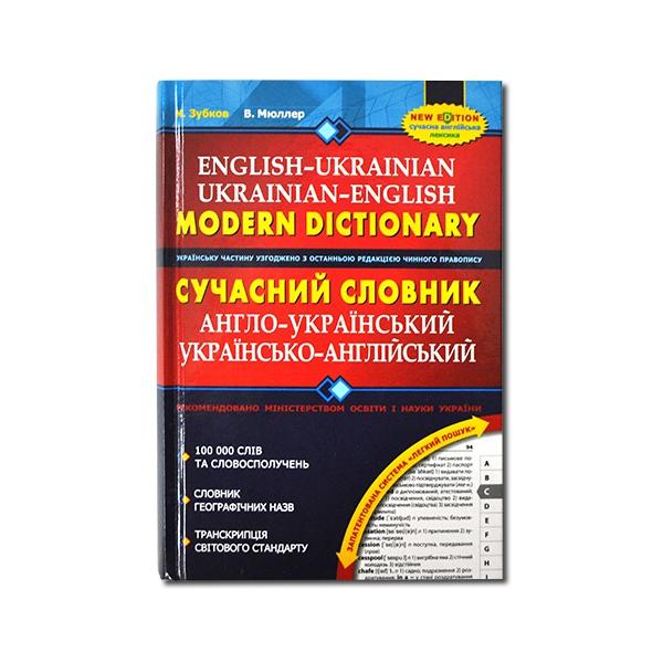 Сучасний англо-український та україно-англійський словник (100 000 слів) 114984/295274