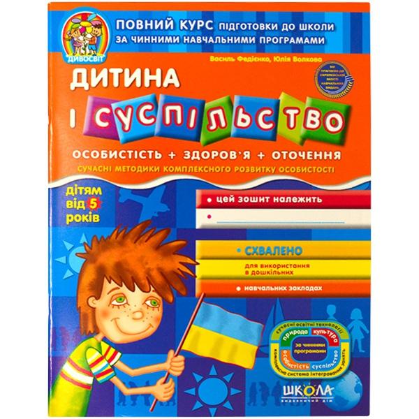 Дитина і суспільство. Дивосвіт (від 5 років). В. Федієнко, Ю. Волкова.