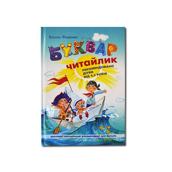 """Буквар для дошкільнят: """"Читайлик"""" (укр.мова)"""
